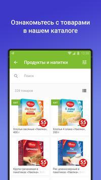 Скачать Товары FixPrice на Андроид screen 2