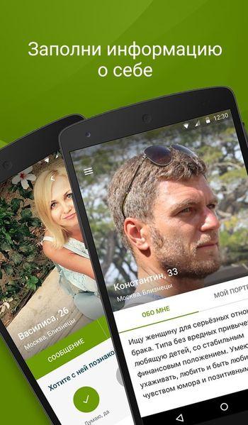 Скачать Теамо.ру на Андроид screen 2