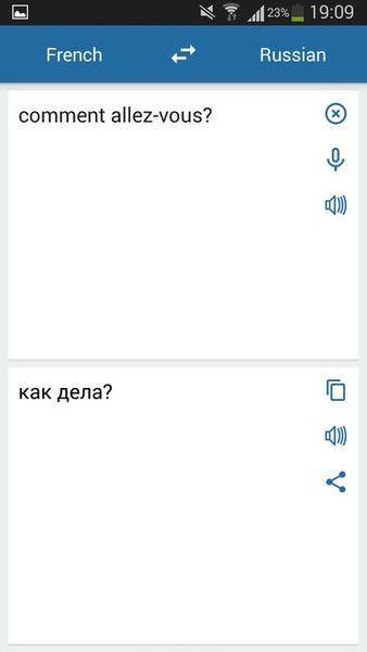 Скачать Русско-французский переводчик на Андроид screen 2