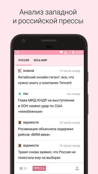 Скачать VC на Андроид screen 2