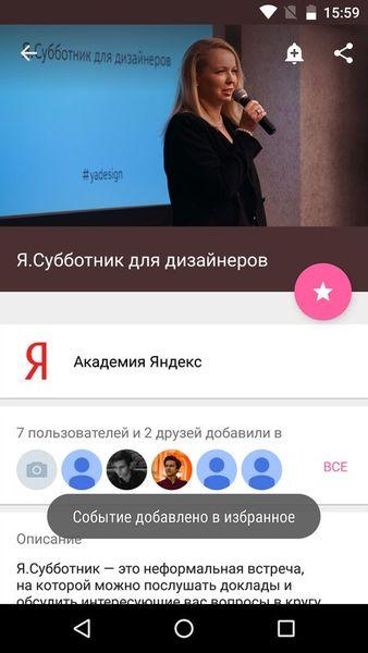Скачать Evendate на Андроид — Русская версия screen 2