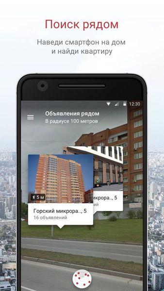 Скачать N1.RU на Андроид screen 2