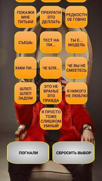 Скачать Big Russian Boss на Андроид screen 3