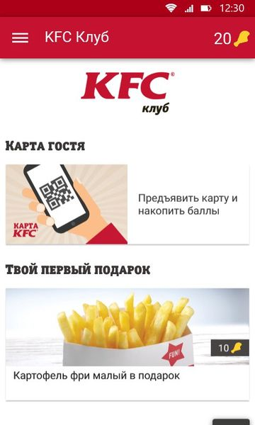 Скачать KFC Клуб на Андроид screen 2