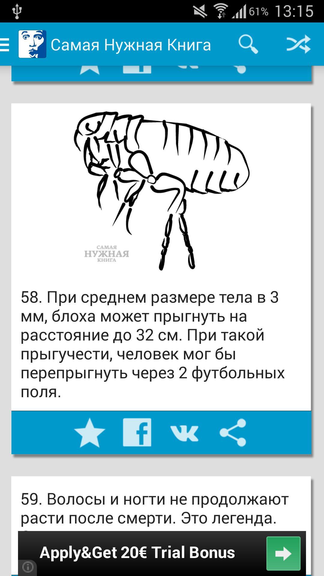 Скачать Самая Нужная Книга на Андроид screen 2