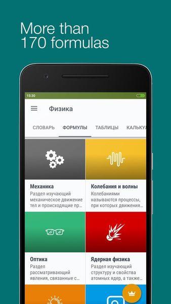 Скачать Физика. Формулы 2018 на Андроид screen 2