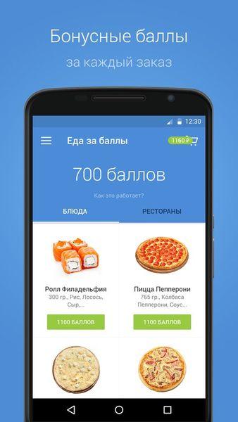 Скачать ZakaZaka на Андроид screen 3