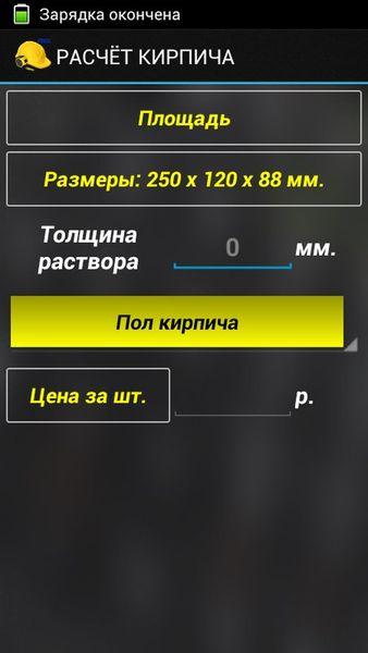 Скачать ПРОраб на Андроид screen 3