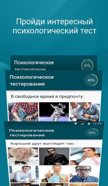 Скачать Теамо.ру на Андроид screen 3