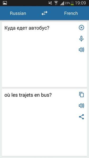 Скачать Русско-французский переводчик на Андроид screen 3