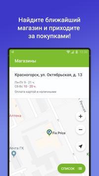 Скачать Товары FixPrice на Андроид screen 1