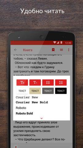 Скачать МТС Книги на Андроид screen 3