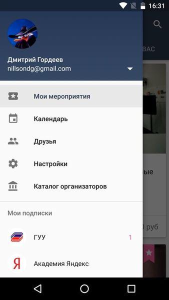 Скачать Evendate на Андроид — Русская версия screen 3