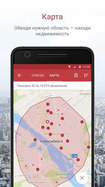 Скачать N1.RU на Андроид screen 3