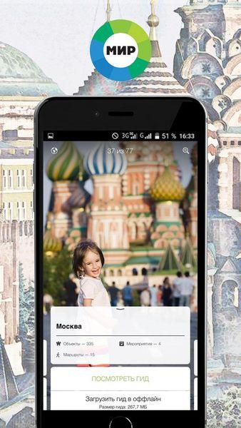 Скачать TopTripTip Russia на Андроид screen 2
