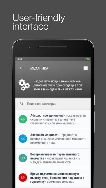 Скачать Физика. Формулы 2018 на Андроид screen 3
