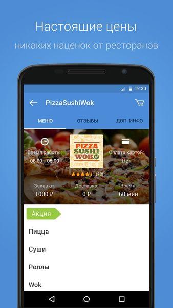 Скачать ZakaZaka на Андроид screen 4