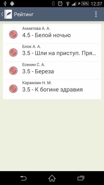 Скачать Русская поэзия на Андроид screen 3