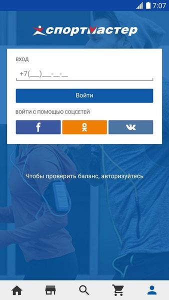 Скачать Спортмастер на Андроид screen 4