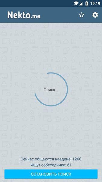 Скачать NektoMe на Андроид — Русская версия screen 1