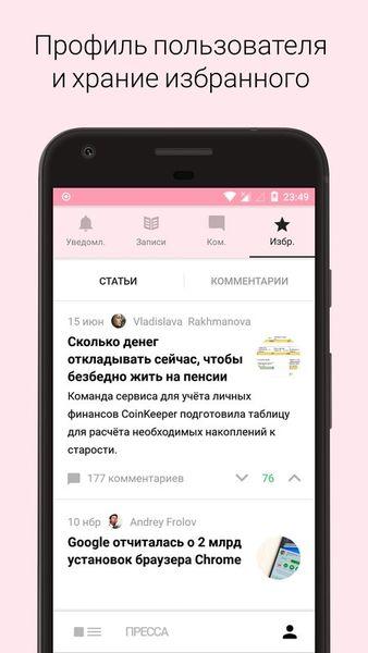 Скачать VC на Андроид screen 4