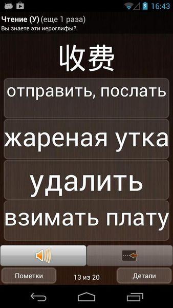 Скачать Китайско-русский словарь на Андроид screen 4