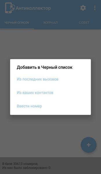 Скачать АнтиКоллектор на Андроид — Полная версия screen 4