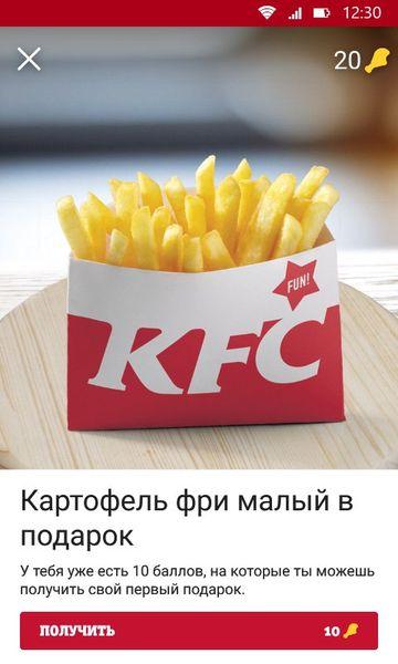 Скачать KFC Клуб на Андроид screen 4