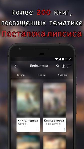 Скачать Библиотека Постапокалипсиса на Андроид screen 3