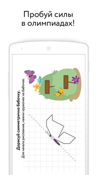 Скачать Учи.ру на Андроид screen 3