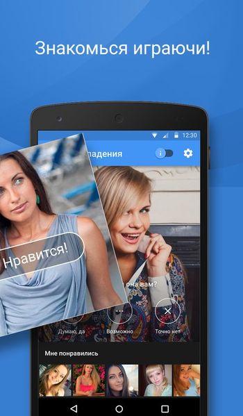 Скачать Теамо.ру на Андроид screen 5