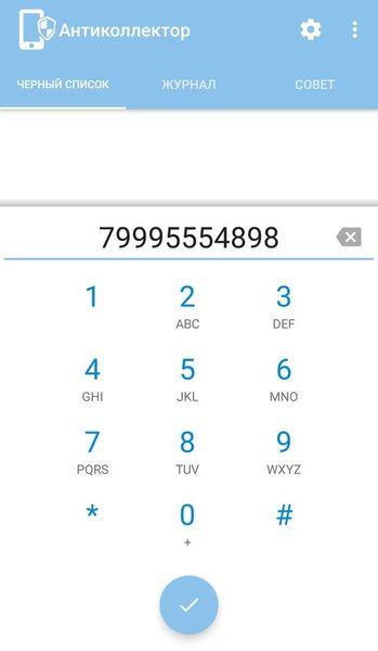 Скачать АнтиКоллектор на Андроид — Полная версия screen 5