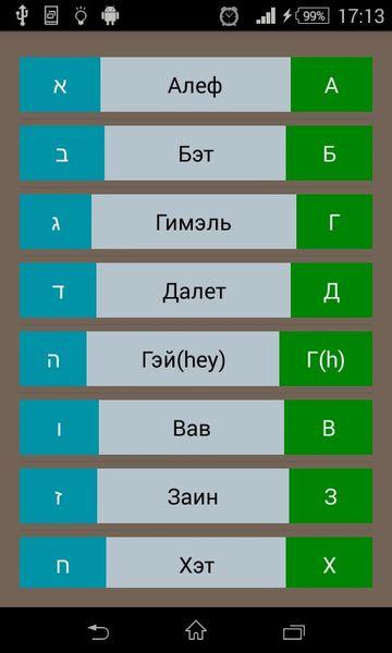 Скачать Самоучитель Иврита Учим Иврит на Андроид screen 2