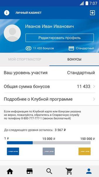 Скачать Спортмастер на Андроид screen 5