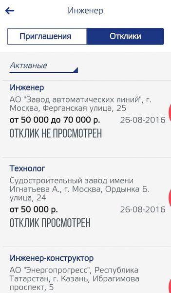 Скачать Работа в России на Андроид screen 3