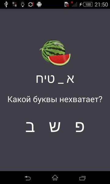 Скачать Самоучитель Иврита Учим Иврит на Андроид screen 3