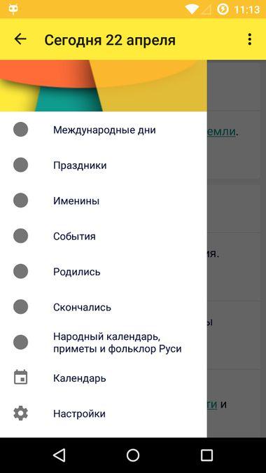 Скачать Сегодня на Андроид screen 1