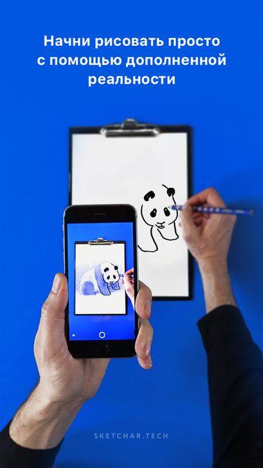 Скачать SketchAR на Андроид screen 1