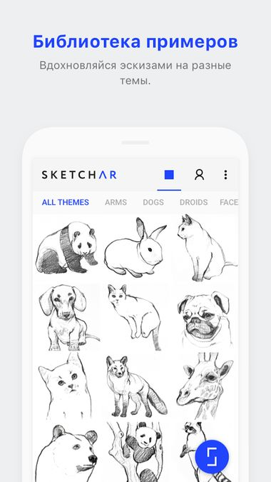 Скачать SketchAR на Андроид screen 2