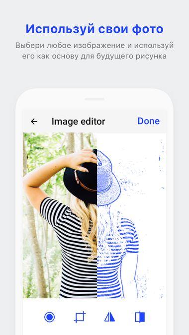 Скачать SketchAR на Андроид screen 3