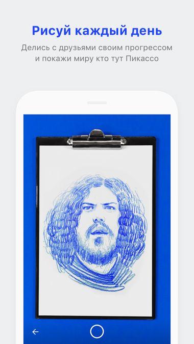 Скачать SketchAR на Андроид screen 4