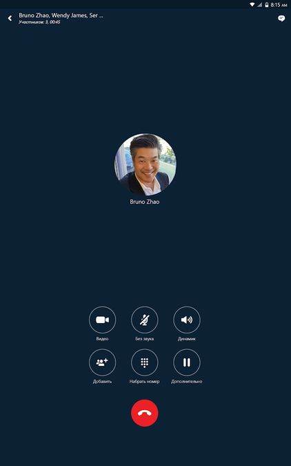 Скачать Skype for Business на Андроид — Оптимизированная версия screen 2