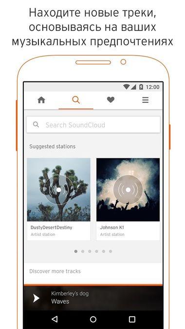 Скачать SoundCloud на Андроид — Русская версия screen 1