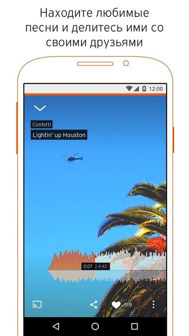 Скачать SoundCloud на Андроид — Русская версия screen 3
