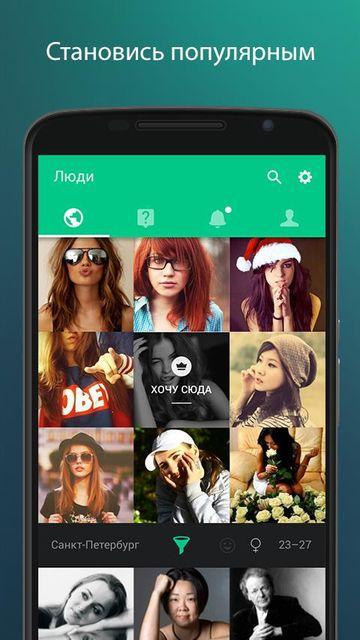 Скачать Спрашивай.ру на Андроид screen 1