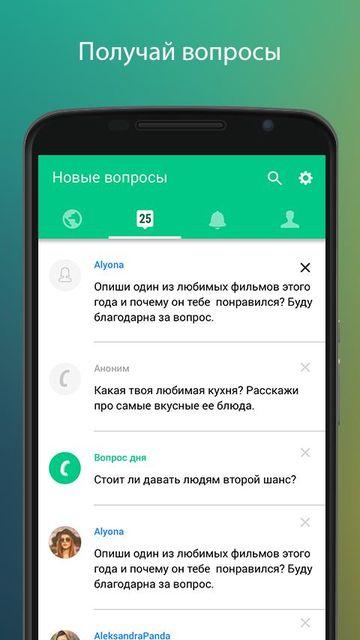 Скачать Спрашивай.ру на Андроид screen 2
