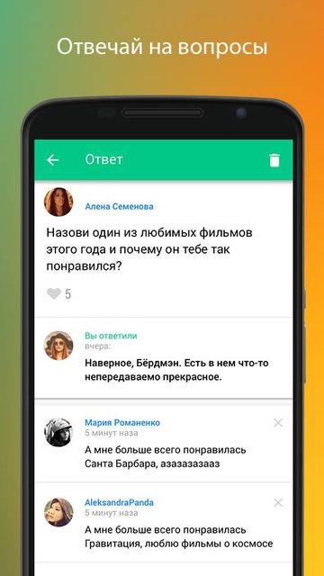 Скачать Спрашивай.ру на Андроид screen 3