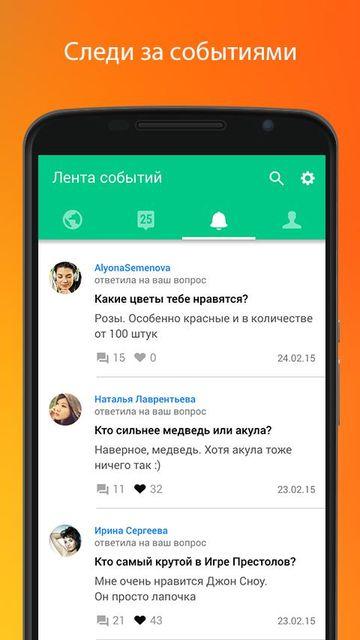 Скачать Спрашивай.ру на Андроид screen 4