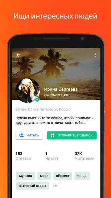 Скачать Спрашивай.ру на Андроид screen 5