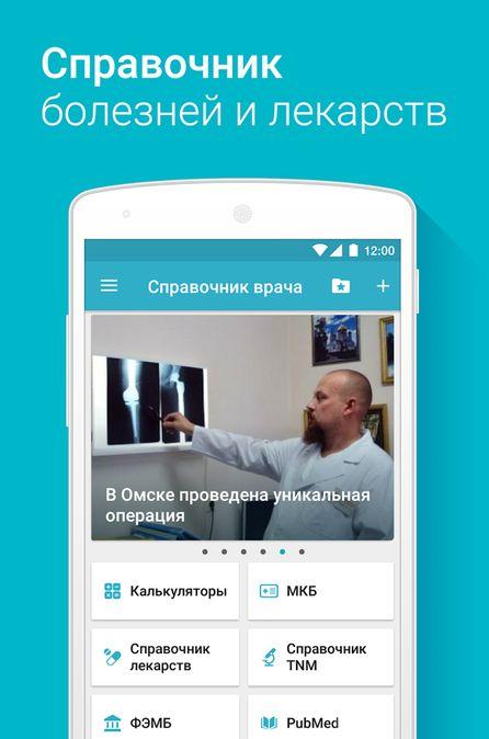 Скачать Справочник врача на Андроид screen 1